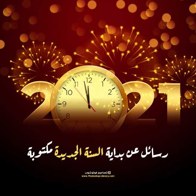 رسائل عن بداية السنة الجديدة مكتوبة 2021 رسائل للاصدقاء بمناسبة السنة الجديدة Mantel Clock Clock Wall Clock