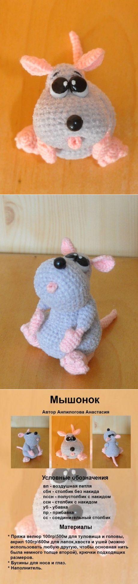 Мышка. Вязание игрушек крючком / Вязание игрушек на спицах и крючком, схемы и описание / КлуКлу. Рукоделие - бисероплетение, квиллинг, вышивка крестом, вязание