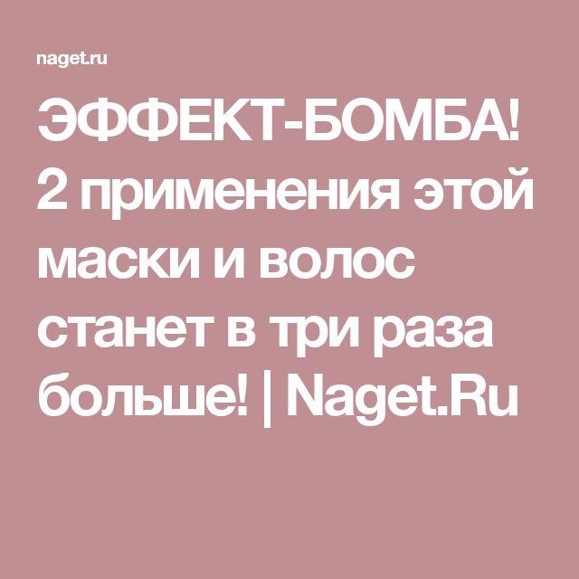 ЭФФЕКТ-БОМБА! 2 применения этой маски и волос станет в три раза больше!   Naget.Ru