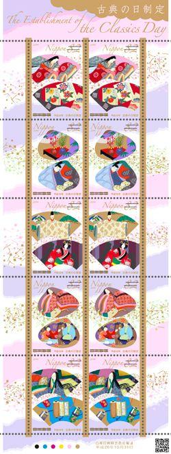 特殊切手「古典の日制定」の発行 - 日本郵便