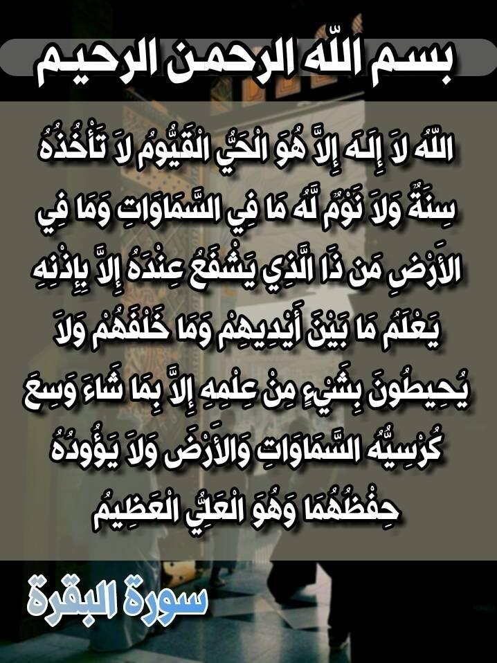 آية الكرسي Happy Islamic New Year Islamic Wallpaper Hd Islamic Design