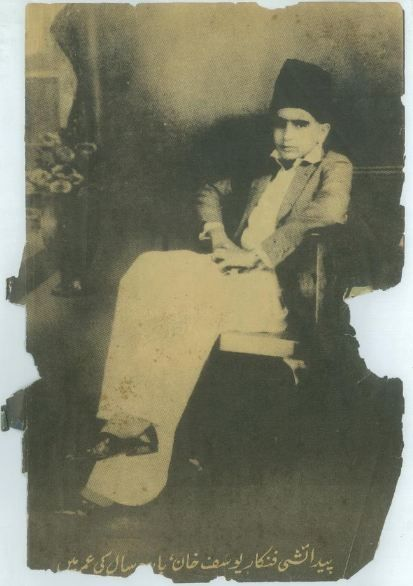 Bollywood Actor Dilip Kumar Rare Childhood Pic