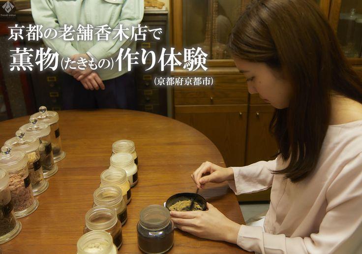 大人時間を彩る旅の情報サイト「トラベルバリュー」の特集ページ「レジャー体験」では、京都市内の老舗香木店で体験する「薫物(たきもの)作り」をご紹介します。