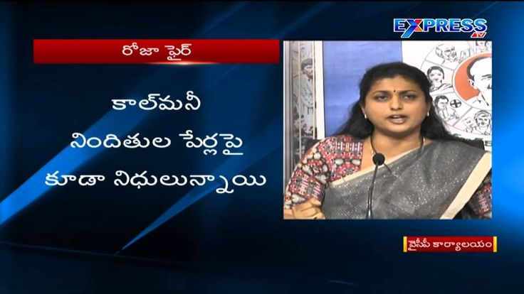 MLA Roja faults AP Govt on opting illegal procedures in GOs - Express TV