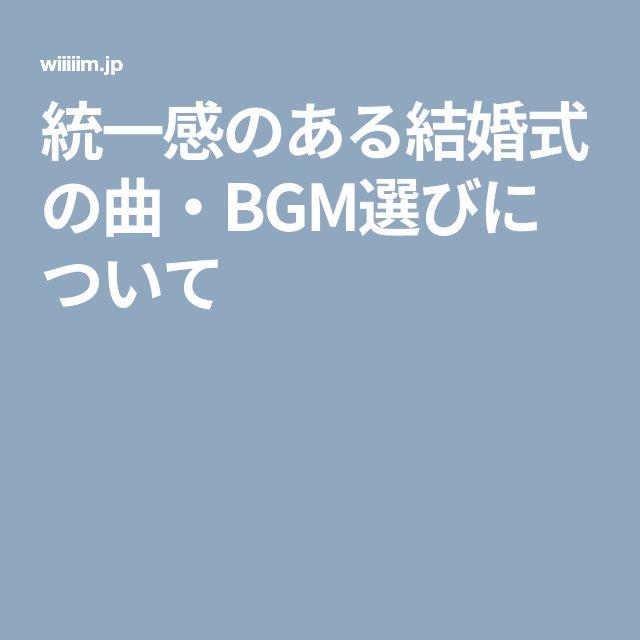 統一感のある結婚式の曲・BGM選びについて