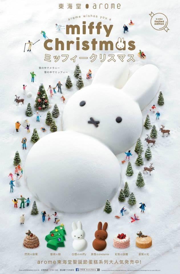 Arome Bakery - miffy christmas
