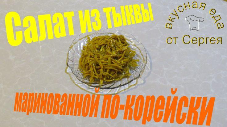 Салат из маринованной тыквы по корейски / Салаты / Рецепты