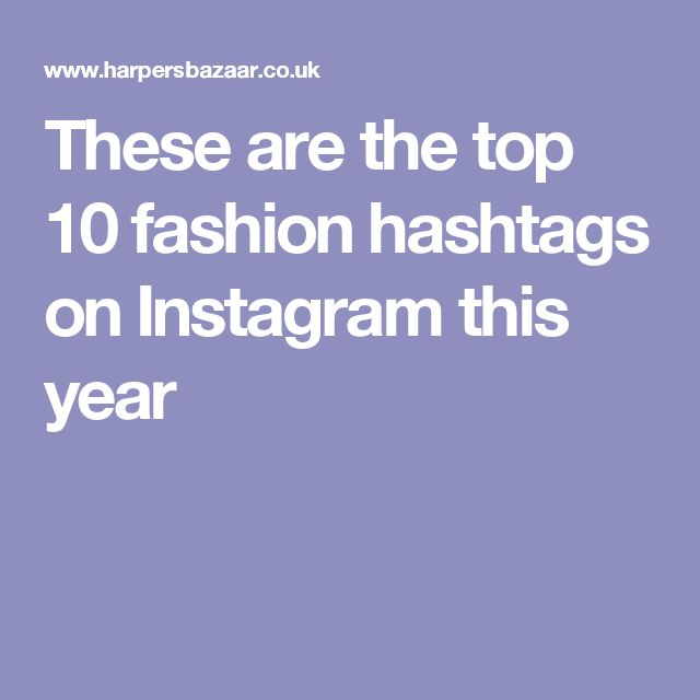 These are the top 10 fashion hashtags on Instagram this year