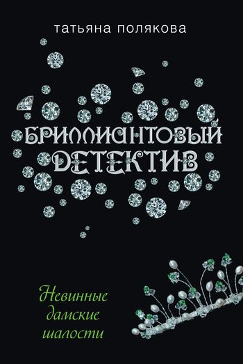 Невинные дамские шалости #литература, #журнал, #чтение, #детскиекниги, #любовныйроман