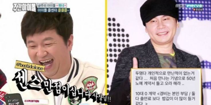 WINNER have a fun text message conversation with Yang Hyun Suk on 'Weekly Idol' http://www.allkpop.com/article/2017/05/winner-have-a-fun-text-message-conversation-with-yang-hyun-suk-on-weekly-idol