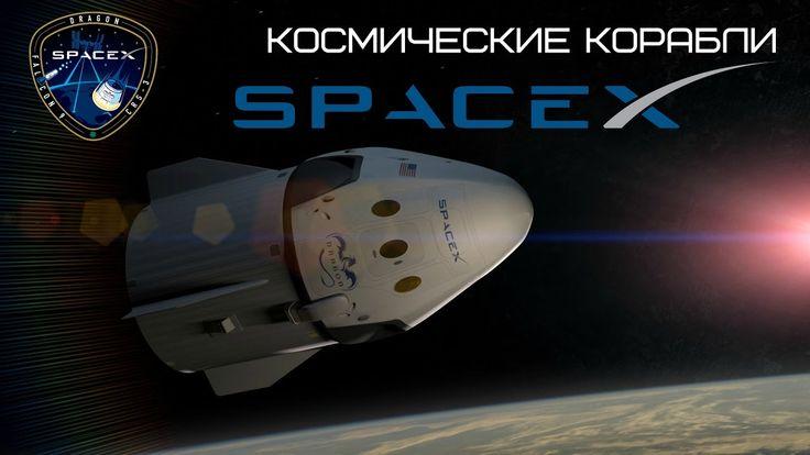 Космические корабли в Space X