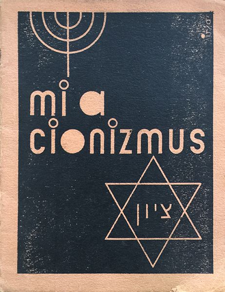 Zionism herzl irsai ir shay 1932 avant garde modernist