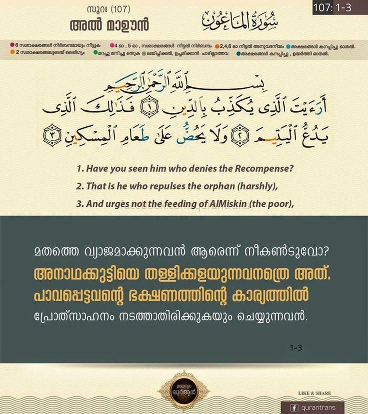 One Way Love Quotes In Malayalam: QURAN HADEES AND ISLAMIC: Soorathul Maauoon Malayalam