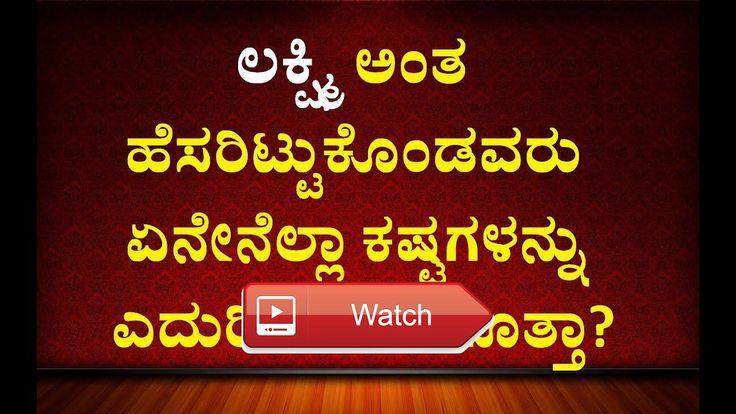 Sankhya Bhavishya Kavitha Gopinath Numerology Name about Lakshmi  Numerology Name Date Birth VIDEOS  http://ift.tt/2t4mQe7  #numerology