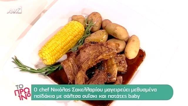 Συνταγές  Μεθυσμένα παϊδάκια με πατάτες baby και καλαμπόκι.