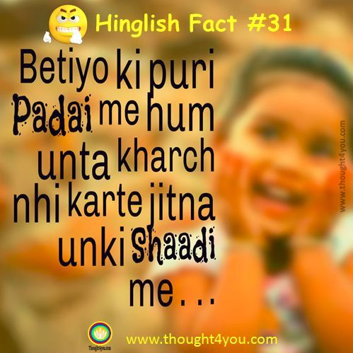 Hinglish, Hinglish Fact , Hinglish to English, hindiattitude, attitudehindi , Facts, Facts in India , Amazing Facts, Marriage, Study, Beti, Daughter