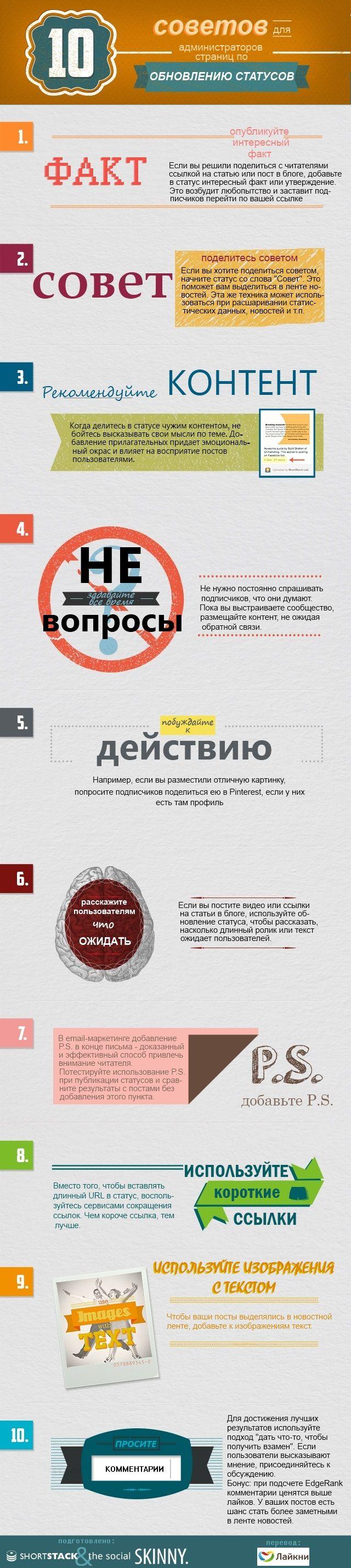 10 советов по обновлению статусов в соц. сетях