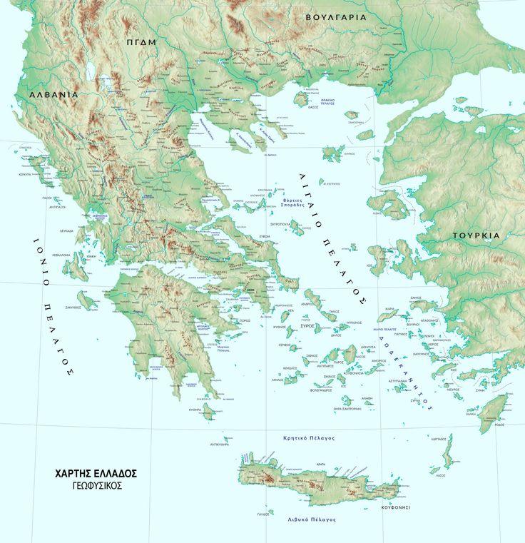 Γεωφυσικός χάρτης Ελλάδας στα Ελληνικά. Πολύ λεπτομεριακός χάρτης. Βουνά, ποτάμια, υψομετρικός. (ΚΩΔ.EL-GEO-217). Παραγγελία σε ότι μέγεθος και υλικό θέλετε.