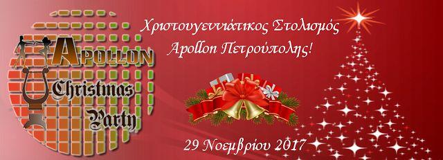 Apollon dance studio: Χριστουγεννιάτικος Στολισμός Apollon Πετρούπολης!