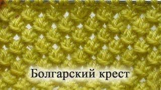 Значок видео Узор спицами. Болгарский крест www.youtube.com/channel/UC73fJ_8OUv6MBn-IILbuWYg