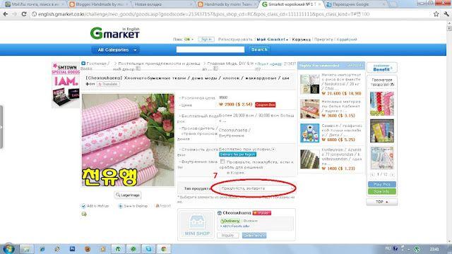 Handmade by mom: Как я покупала ткани на Gmarket...или как купить ткани из Кореи? пошаговая инструкция..)))