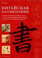 Цюй Л.Л. - Китайская каллиграфия