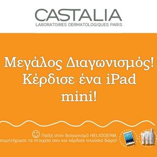Διαγωνισμός Helioderm με δώρο ένα i-Pad mini και προϊόντα αντηλιακής προστασίας Castalia | Κέρδισέ το Εύκολα