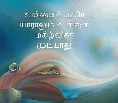 More tamil kavithai www.kadhalkavithai.com