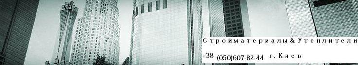 У нас можно купить утеплитель минвату Минеральная вата Урса Кнауф по доступной цене в Киеве и др.стройматериалы для утепления фасадов