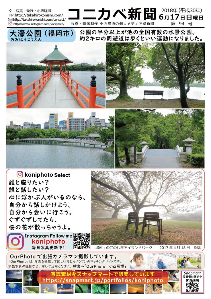 コニカベ新聞第94号です。 大濠公園(福岡市)。公園の半分以上が池の全国有数の水景公園。約2キロの周遊道は歩くといい運動になりました。 http://takahirokonishi.com/2018/06/17/post-664/#more-664 コニカベ新聞は自分メディアのweb版壁新聞です。写真を通して、人やモノ、地域の魅力を伝えます。  次回は6月20日発行予定です。 #コニカベ新聞 #コニカベ #思記おりおり