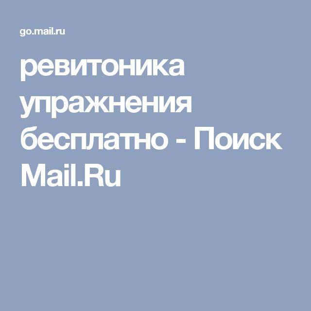 ревитоника упражнения бесплатно - Поиск Mail.Ru
