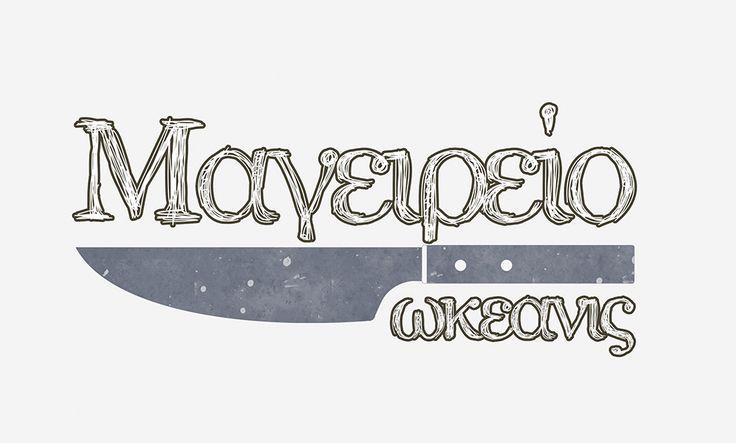 Mageireio Okeanis Logo - semedesignlab