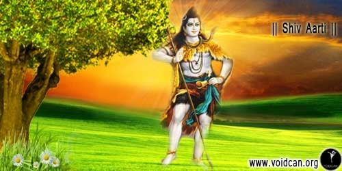 Find Shiv Aarti in Hindi, English, Sanskrit , Gujrati, Tamil and Marathi, also know the meaning and you can free download pdf version or print it.