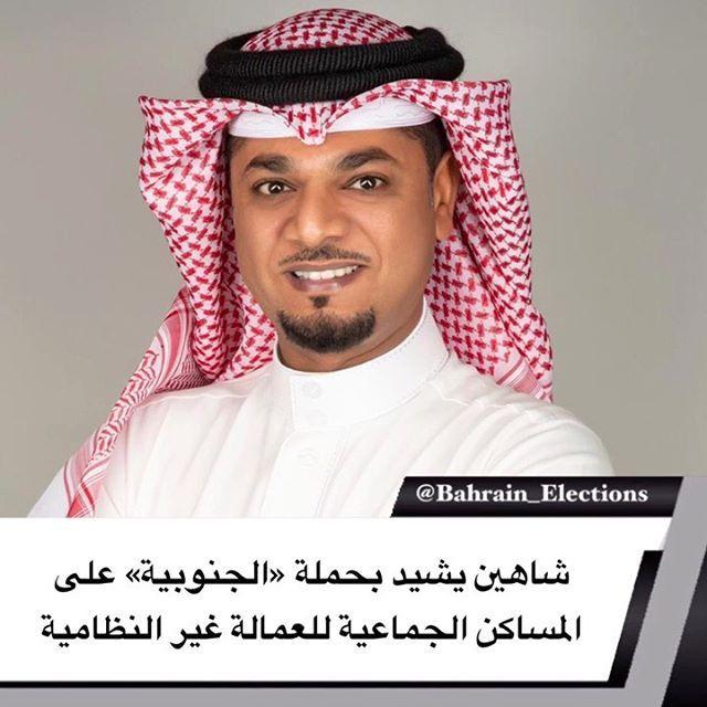 البحرين شاهين يشيد بحملة الجنوبية على المساكن الجماعية للعمالة غير النظامية وجه عضو المجلس البلدي وممثل الدائرة الثانية ا Winter Hats Bucket Hat Election
