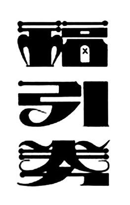 福引券 (via 特殊図案文字)