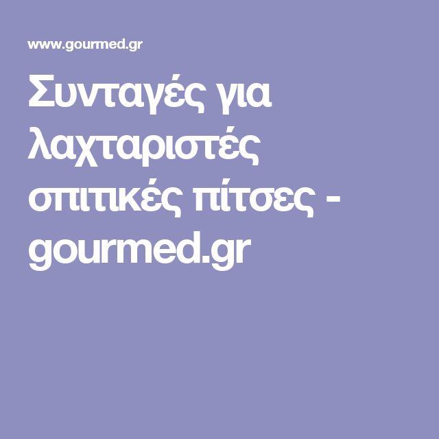 Συνταγές για λαχταριστές σπιτικές πίτσες - gourmed.gr
