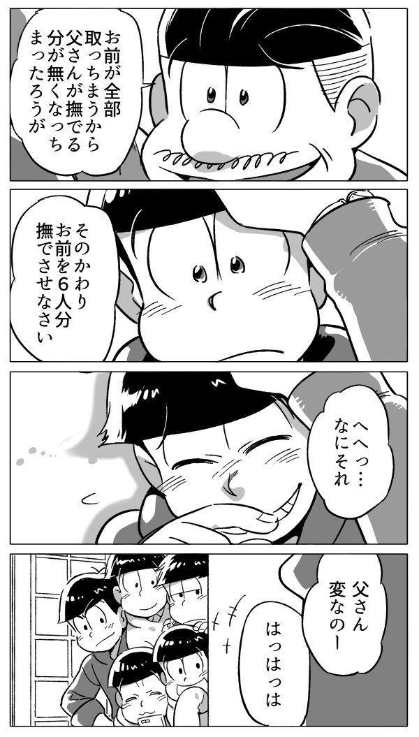 【おそ松さん】『なでなでする長男される長男』(漫画)