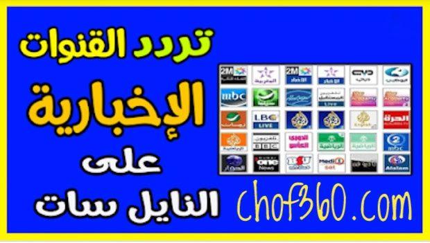 ترددات جميع قنوات نايل سات 2021 إستقبل أحدت القنوات الإخبارية العربية والأجنبية News Channels Uba