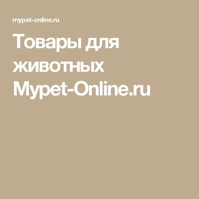 Товары для животных Mypet-Online.ru
