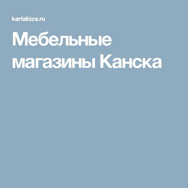 Мебельные магазины Канска