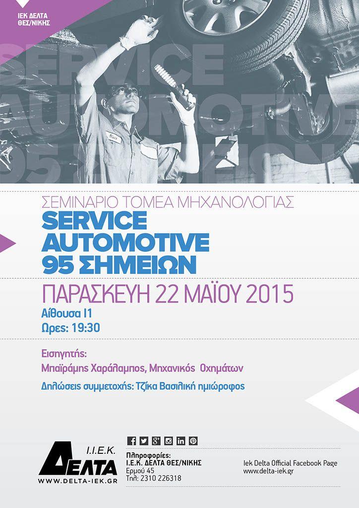 Σεμινάριο του Τομέα Μηχανολογίας σχετικά με το Service Automotive 95 Σημείων