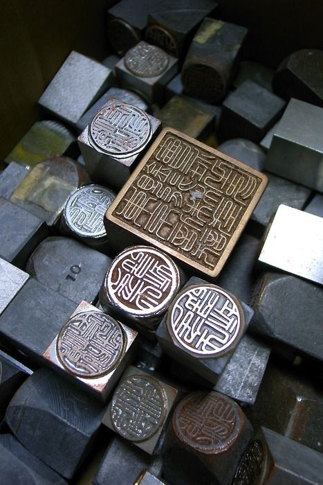 stampsChine Seals, Old Coins, Antiques China, Wabi Sabi, Asian Stamps, Design Art, Chine Pattern, Chine Stamps, Chinese Stamps