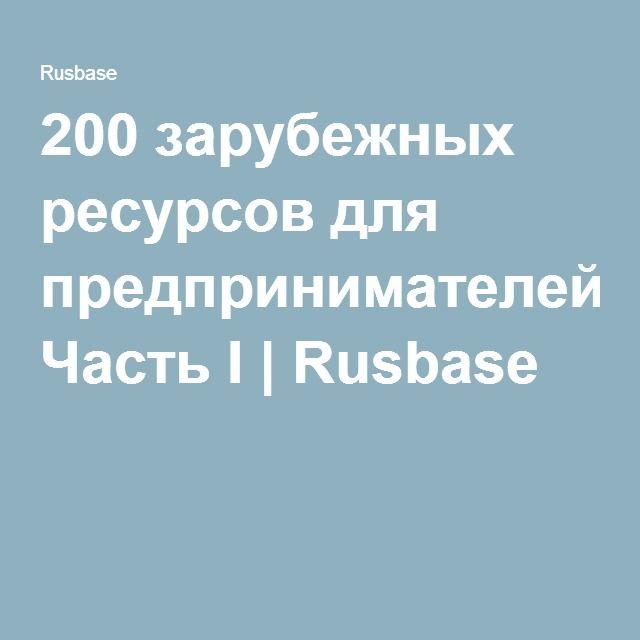200 зарубежных ресурсов для предпринимателей. Часть I | Rusbase