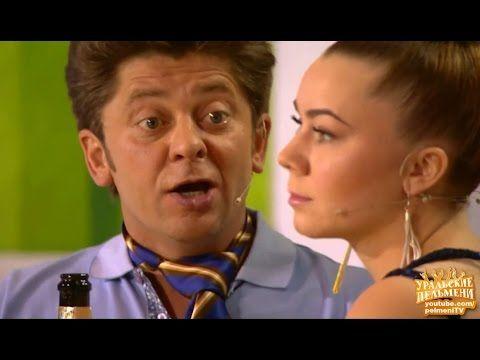 Парочка и галстук - Когда носы в 12-ть бьют - Уральские пельмени
