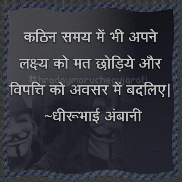 Swami Vivekananda Success Quotes In Hindi: Quotes And Hindi