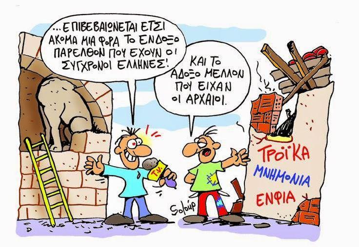 Η Ελλάδα γερνάει