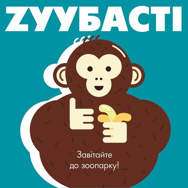 ZYYBASTI - Booklet for Kiev Zoo by student Veronika Sinyavskaya