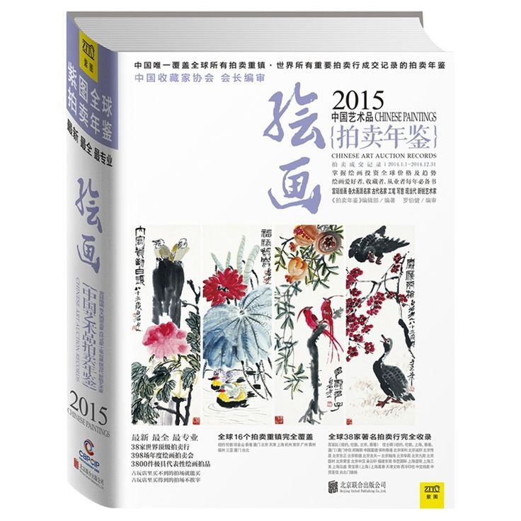2015 China Art Auction Records: Chinese Paintings (Chinese Edition Book Collectable)