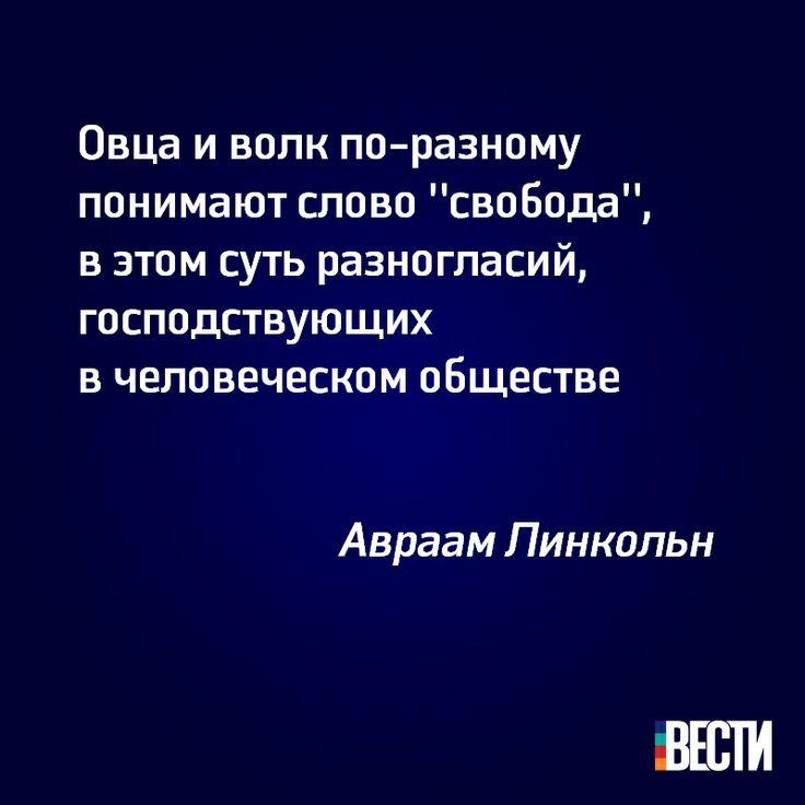 """Овца и волк по-разному понимают слово """"свобода"""", в этом суть разногласий, господствующих в человеческом обществе (Авраам Линкольн) #vestiua"""
