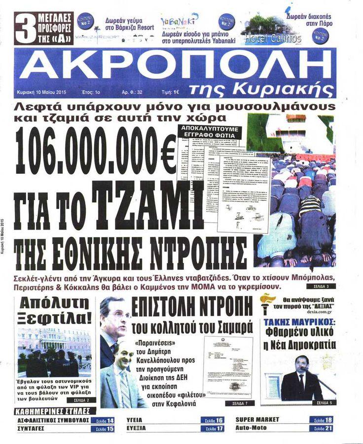 Akropoli tis Kyriakis